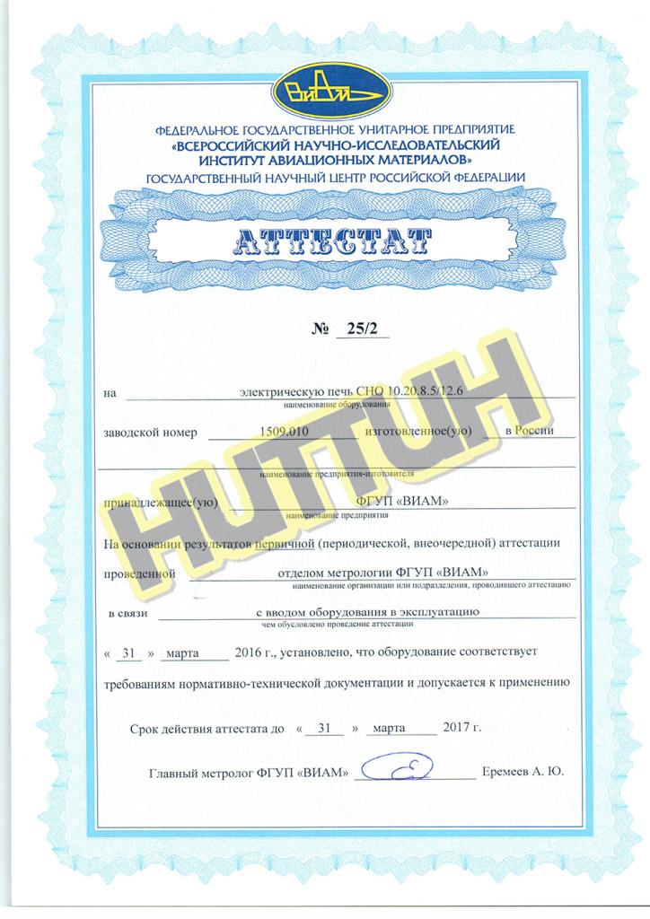 Аттестат на электрическую печь СНО-10.20.8.5-12.6_НИТТИН