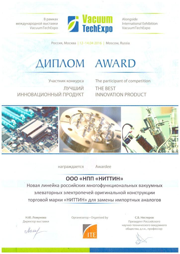Диплом НИТТИН VacuumTechExpo 2016