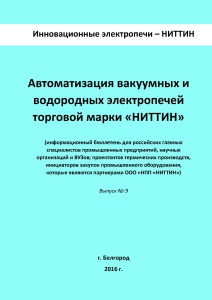 ТИТУЛ - Автоматизация вакуумных и водородных электропечей торговой марки НИТТИН