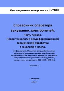 ТИТУЛ - Справочник оператора вакуумных электропечей. Часть первая. НИТТИН